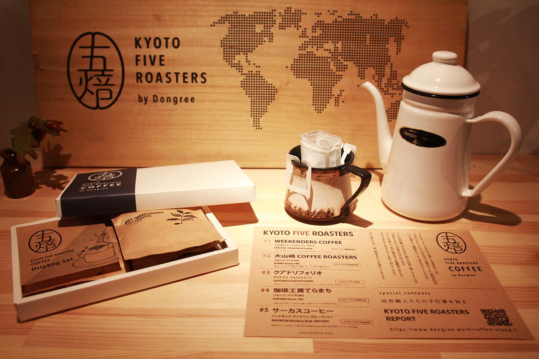 """五焙 """"gobai""""  KYOTO FIVE ROASTERS COFFEE ドリップバッグセット"""