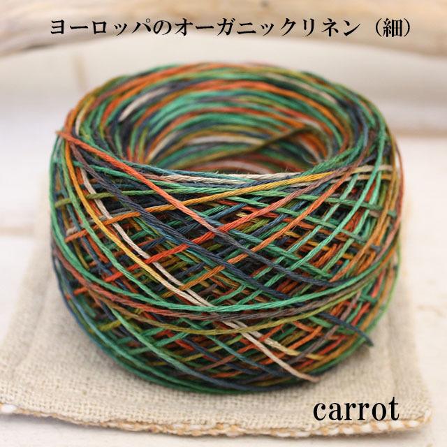 ヨーロッパのオーガニックリネン(細タイプ 太さ約0.8mm) 15g(約50m)carrot