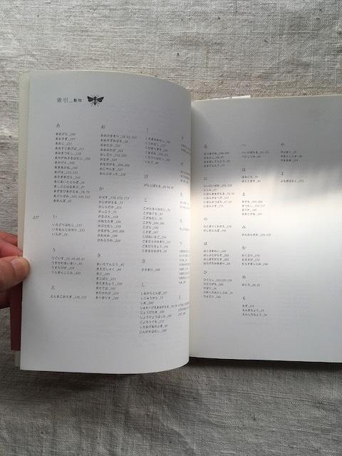 『にほんのいきもの暦』財団法人 日本生態系協会 著 - 画像4