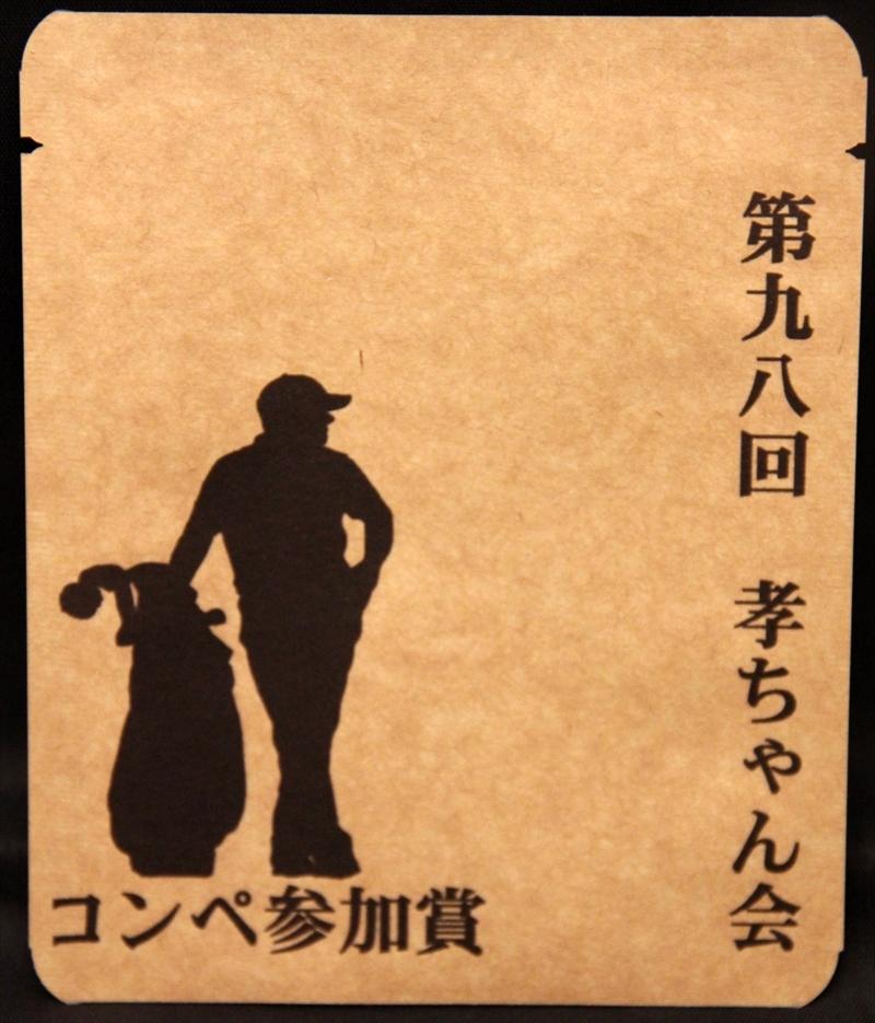 【名入れコーヒー】まるごと印刷コースコンペ