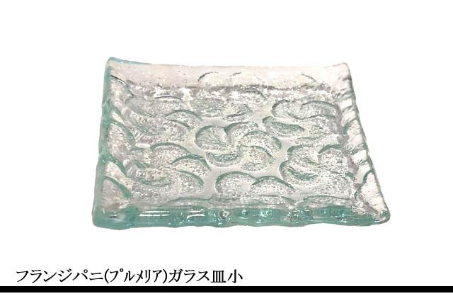 フランジパニ(プルメリア)ガラス皿小