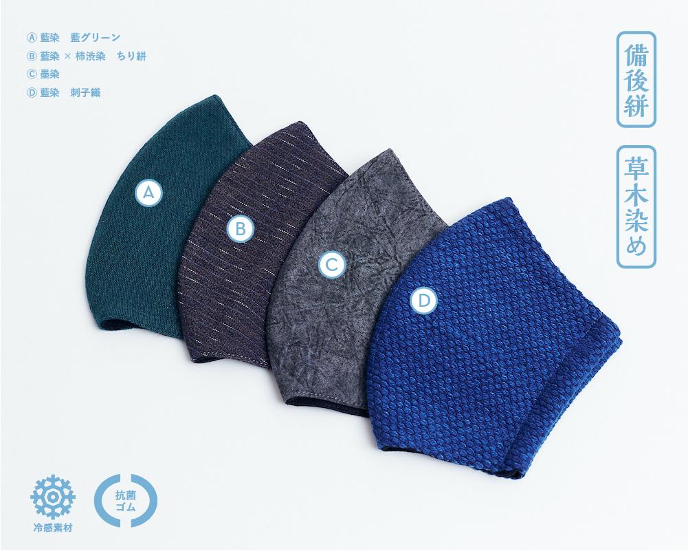 スタンダードマスク|備後絣 選べるはぎれシリーズ②【L】