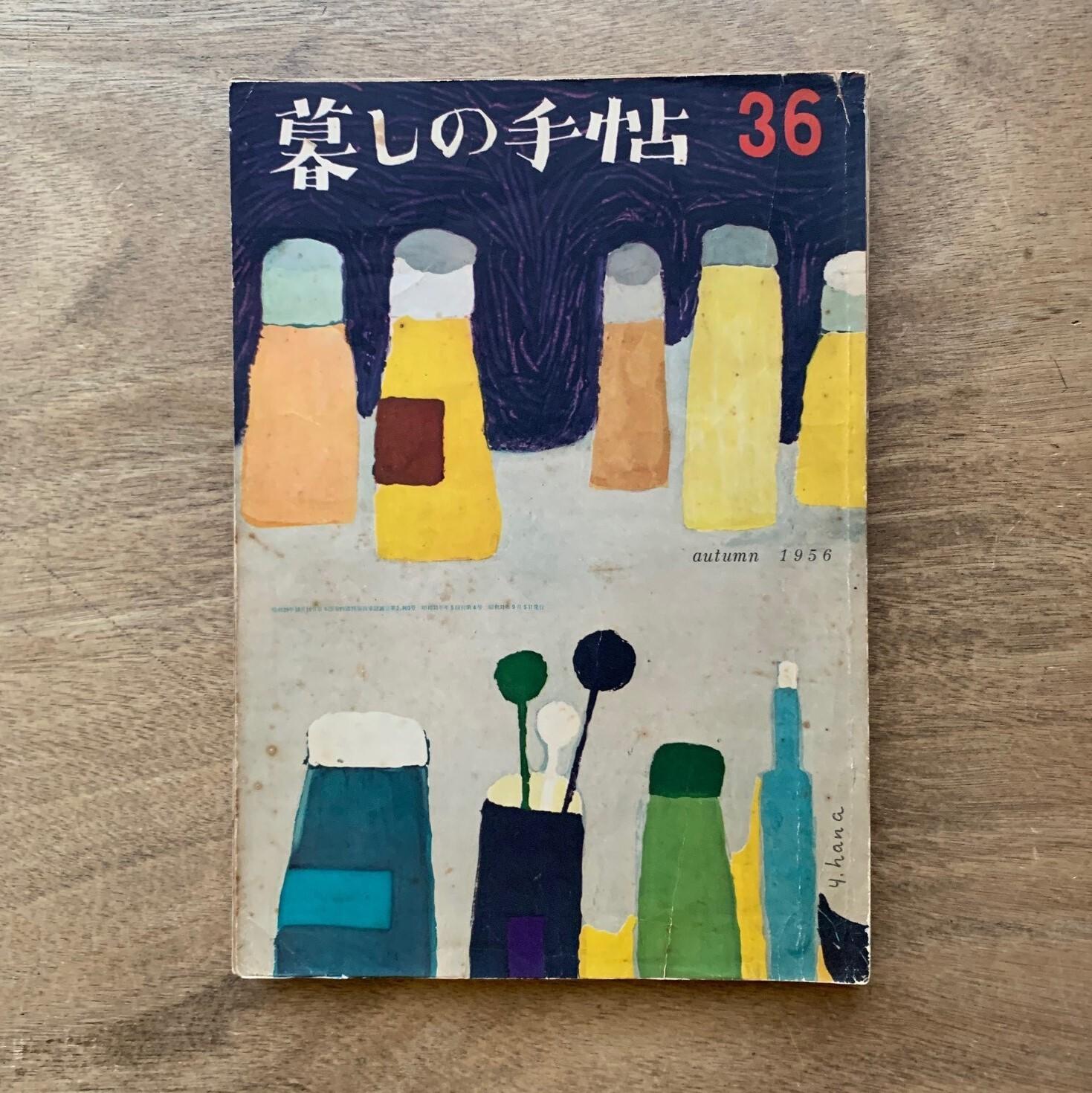 暮しの手帖  /  第一世紀36号  /  暮しの手帖社