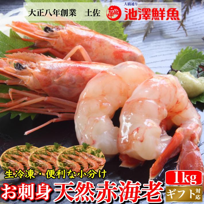 赤海老 天然 お刺身 赤エビ 超特大1kg(17-19尾) L1サイズ 生食用   海鮮 グルメ お取り寄せ  誕生日 送料無料