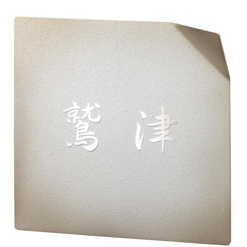 表札 Refine-ファイン  ME-61 美濃クラフト