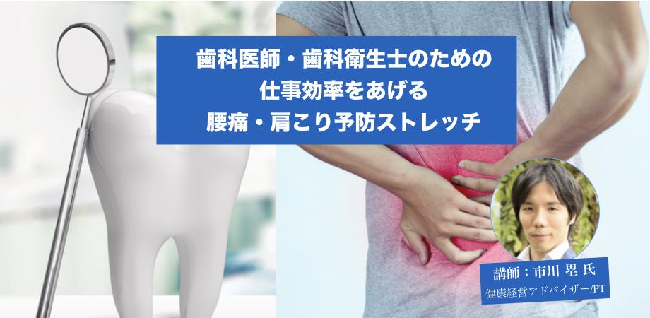 【動画】歯科医師・歯科衛生士のための『仕事効率をあげる腰痛・肩こり予防ストレッチ』
