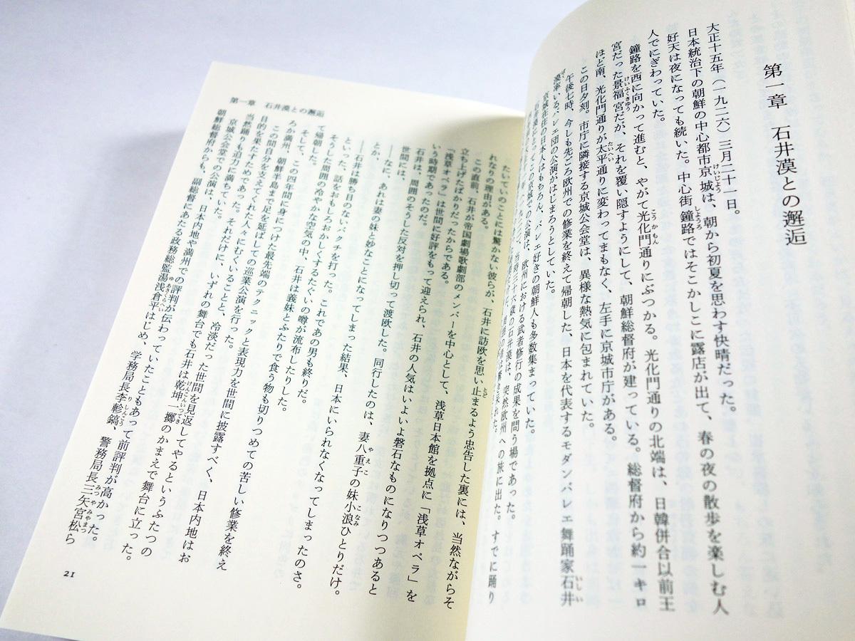 さすらいの舞姫(西木正明 著、宇野亜喜良 装画) | bookstore ナルダ