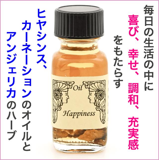 【残1】Happiness  幸せ メモリーオイル ハピネス