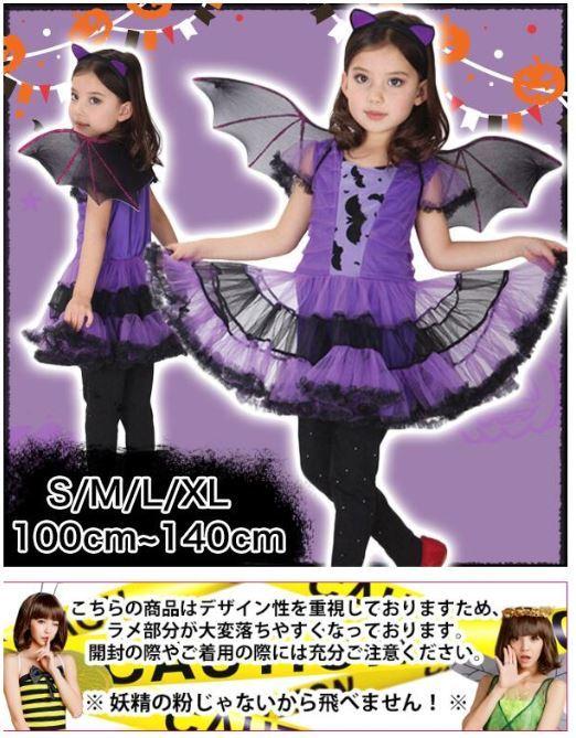ハロウィン 即納 魔法使い ハロウィン衣装 子供 コスチューム クリスマス仮装 羽つき sc1347