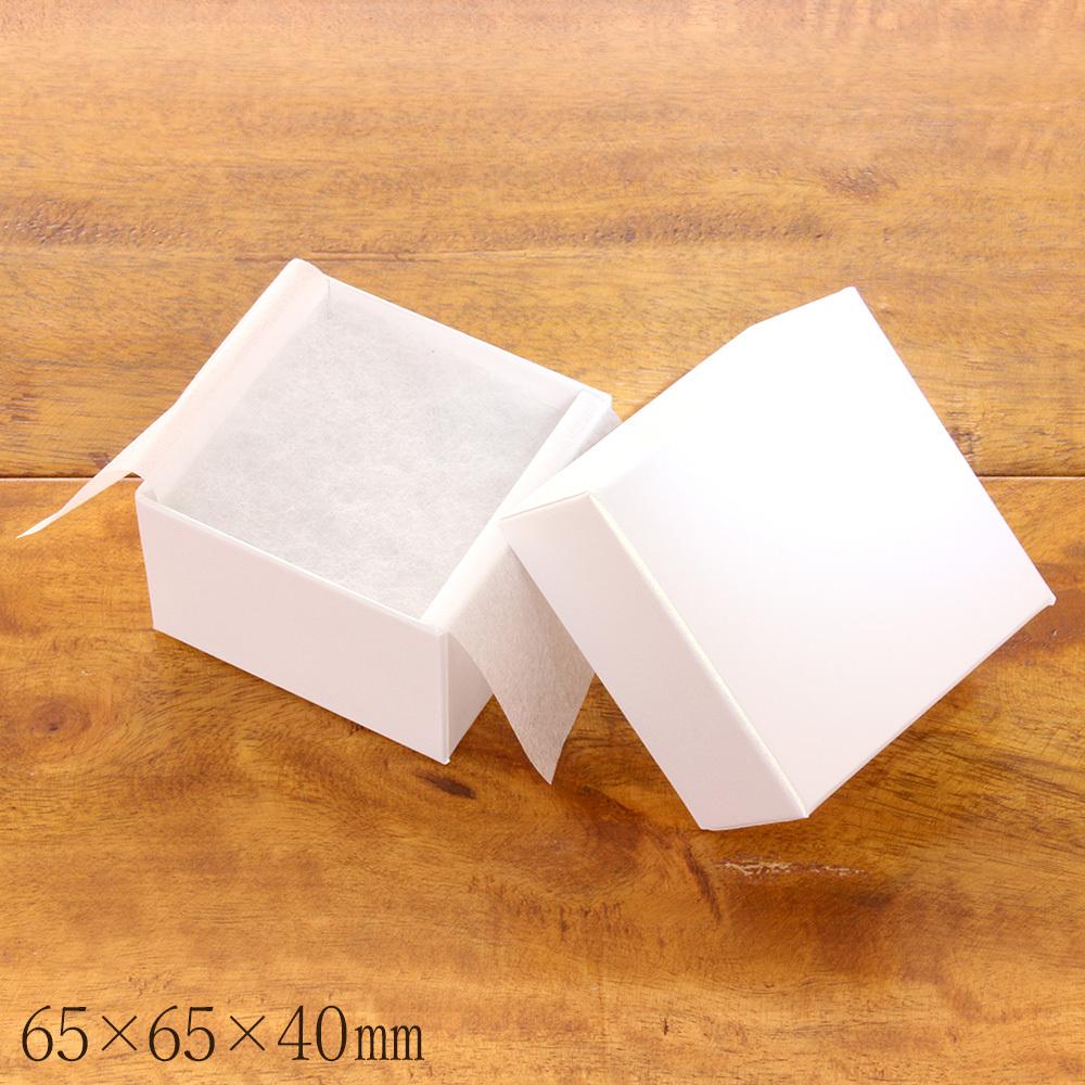 ギフトボックス 貼り箱 CB ジュエリーケース 綿・薄紙付 65×65×40mm 1個