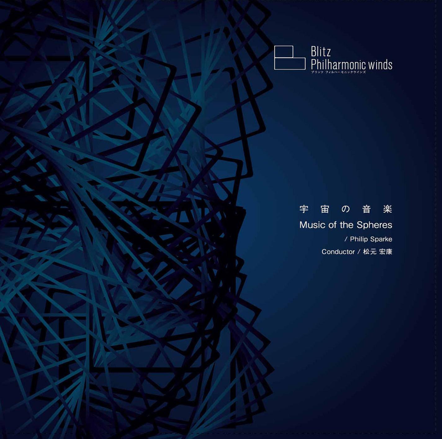 「宇宙の音楽」ブリッツフィルハーモニックウインズ(WKCD-0120)