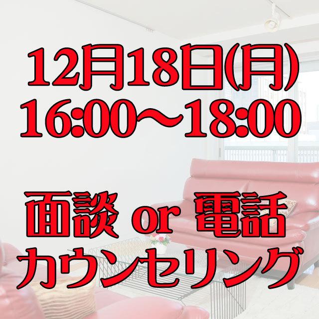12/18(月)16:00〜18:00 面談 or 電話120分カウンセリング - 画像1