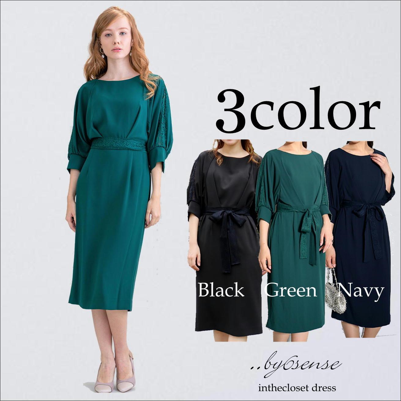 3color ボリューム七分袖 タイトドレス
