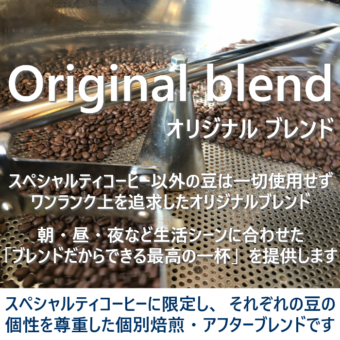 spicy blend Chilling「チリング」200g<フルシティロースト>