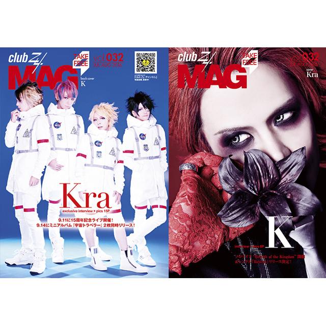 [フリーペーパー]club Zy.MAG Vol.32(Kra/K)