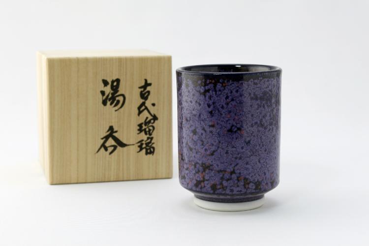 青木龍山 古代瑠璃 湯呑 文化勲章受章作家