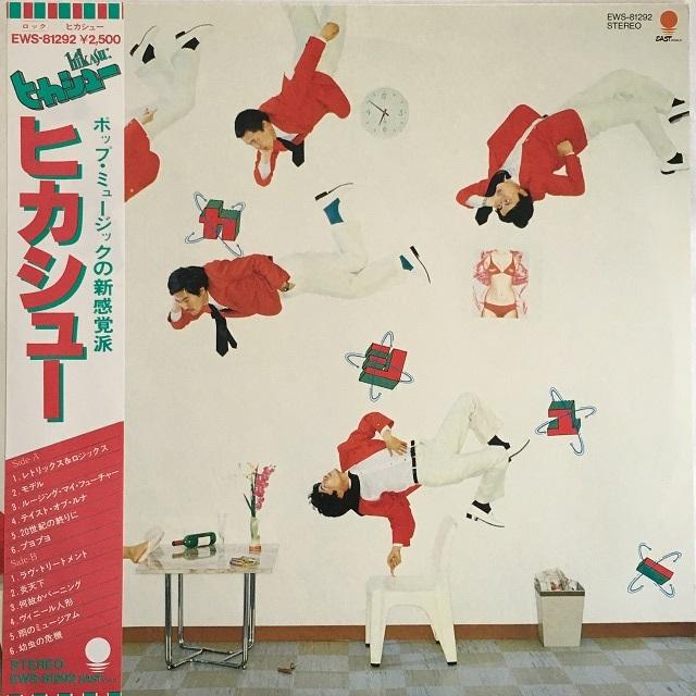 【LP・国内盤】ヒカシュー / ヒカシュー