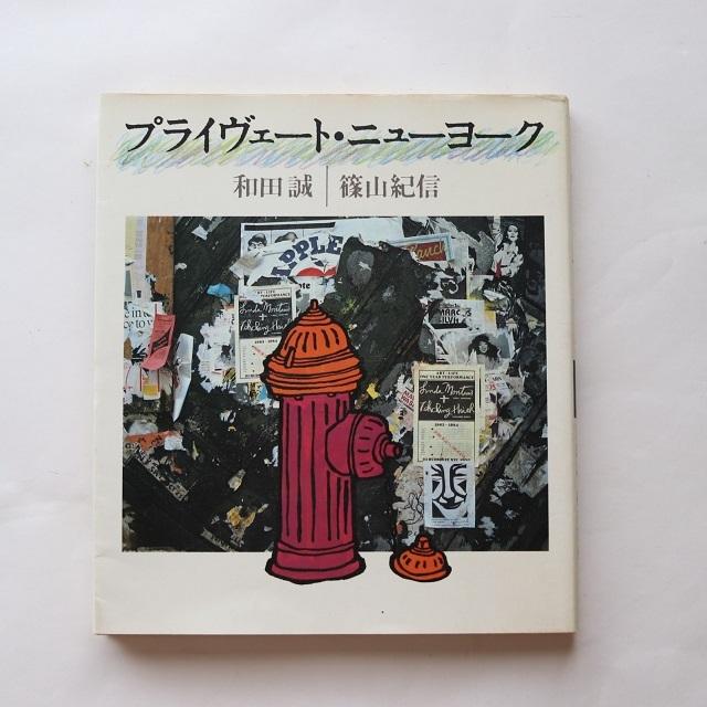 プライベート・ニューヨーク / 和田 誠 (著), 篠山 紀信 (著)