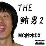 [CD] MC 鈴木DX / THE 鮪男2