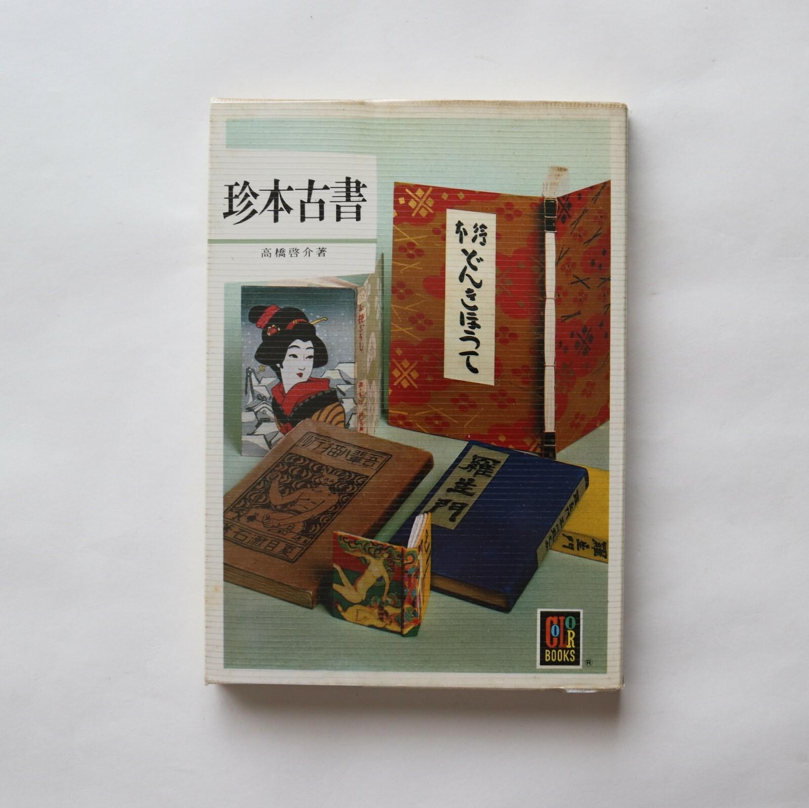 カラーブックス440 珍本古書 / 高橋啓介