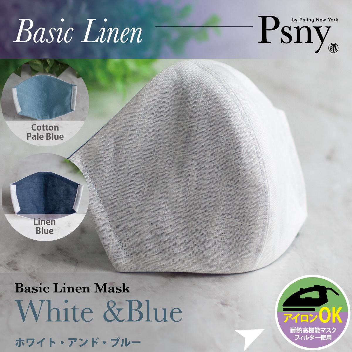 PSNY ベーシックリネン・ホワイト(&ブルー) 花粉 黄砂 洗えるフィルター入り 立体 マスク 大人用 送料無料
