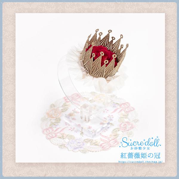 紅薔薇姫の冠