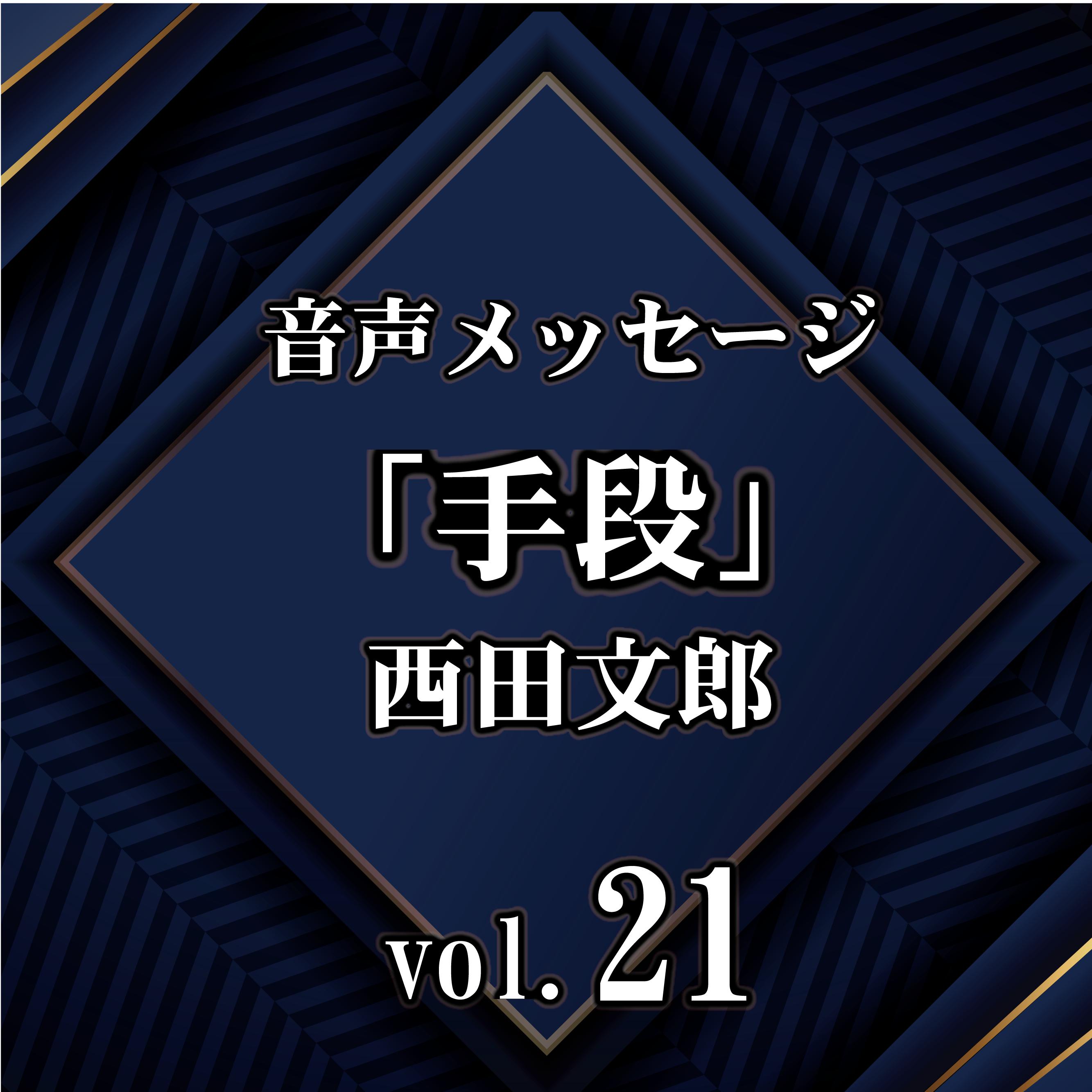 西田文郎 音声メッセージvol.21『手段』