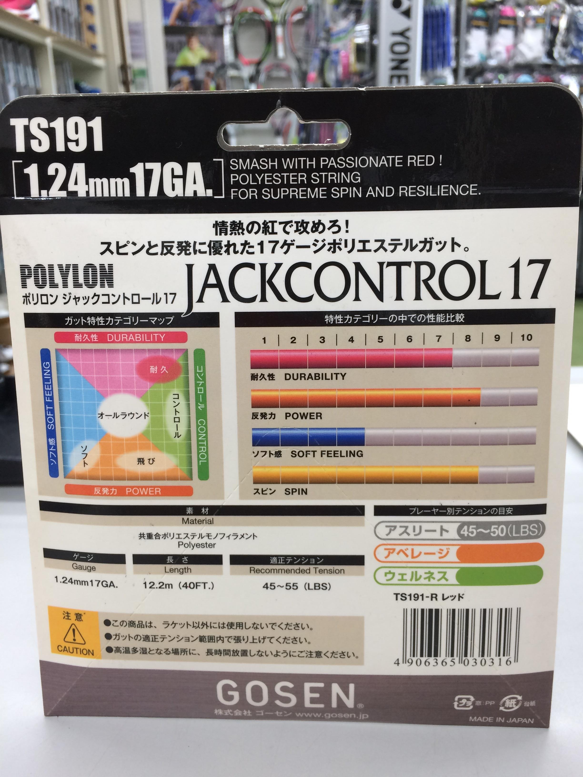 ゴーセン ジャックコントロール17 - 画像2
