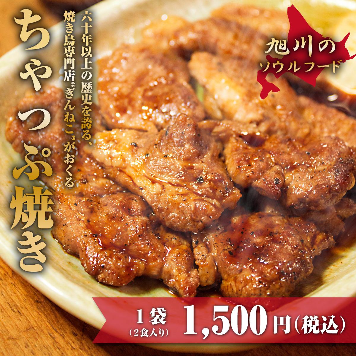 【1袋2食入】ちゃっぷ焼き真空冷凍パック