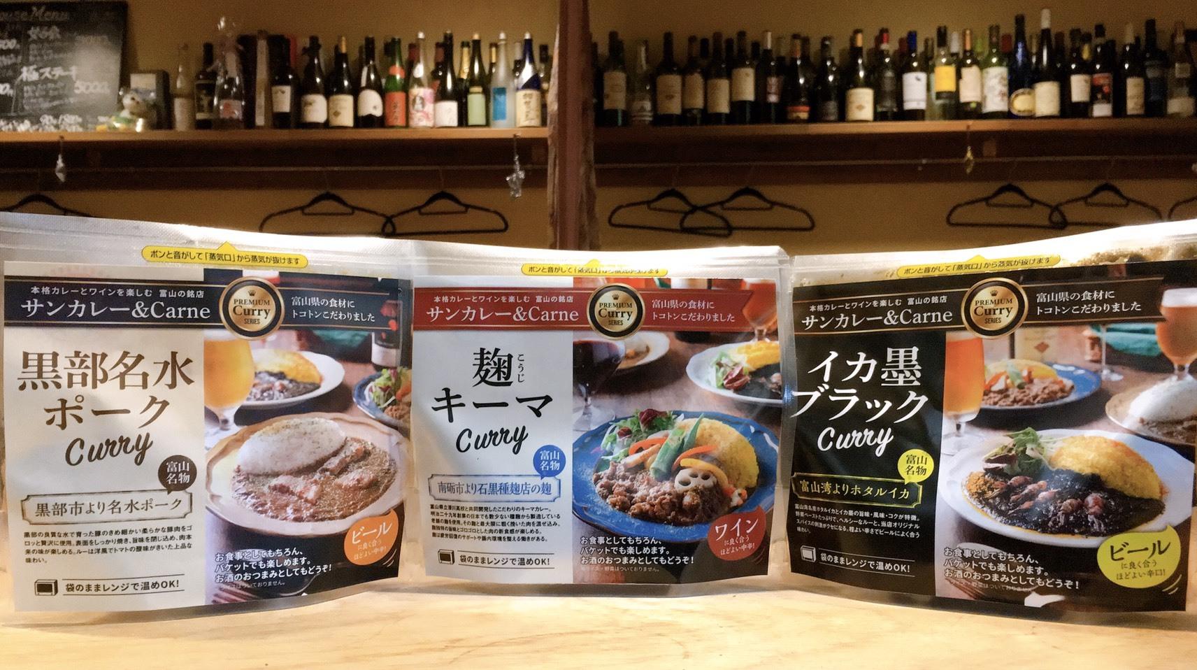 富山県の食材を使った本格カレー 3種ギフト