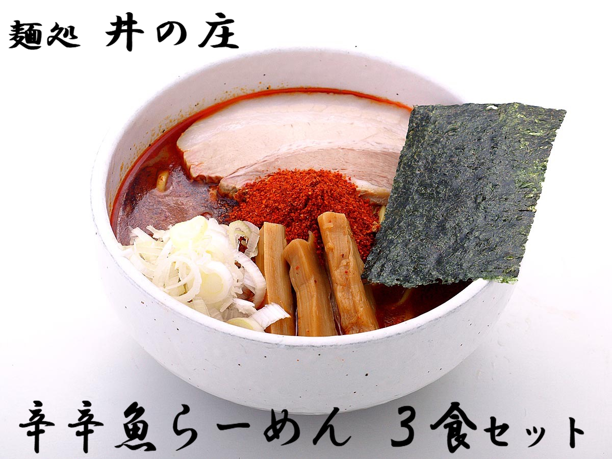 【3食セット】辛辛魚らーめん