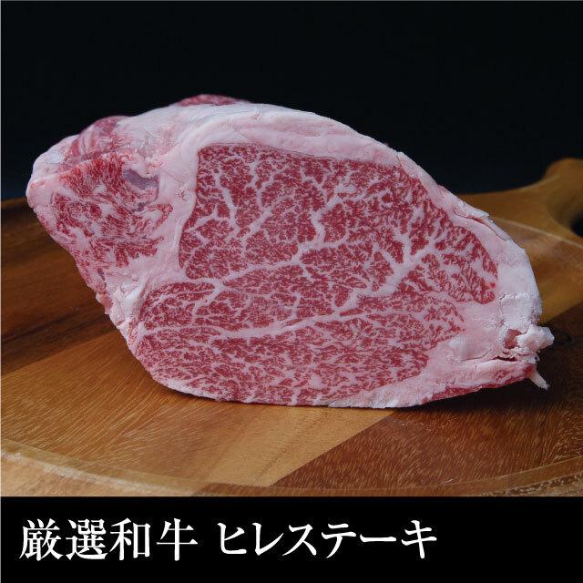 送料無料  はなふさ厳選黒毛和牛 ヒレステーキ 500g(250g×2枚)
