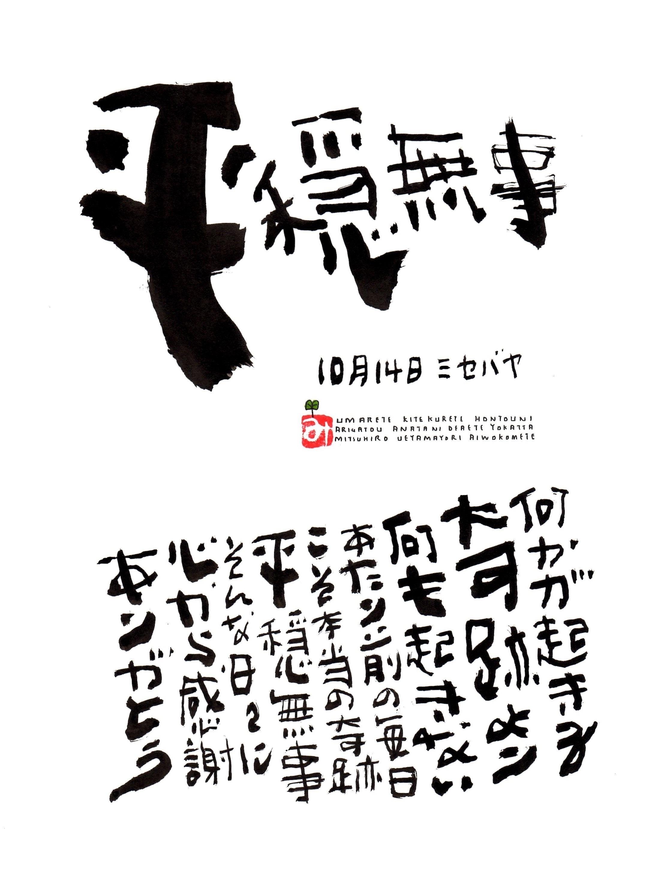 10月14日 誕生日ポストカード【平穏無事】Peace of mind