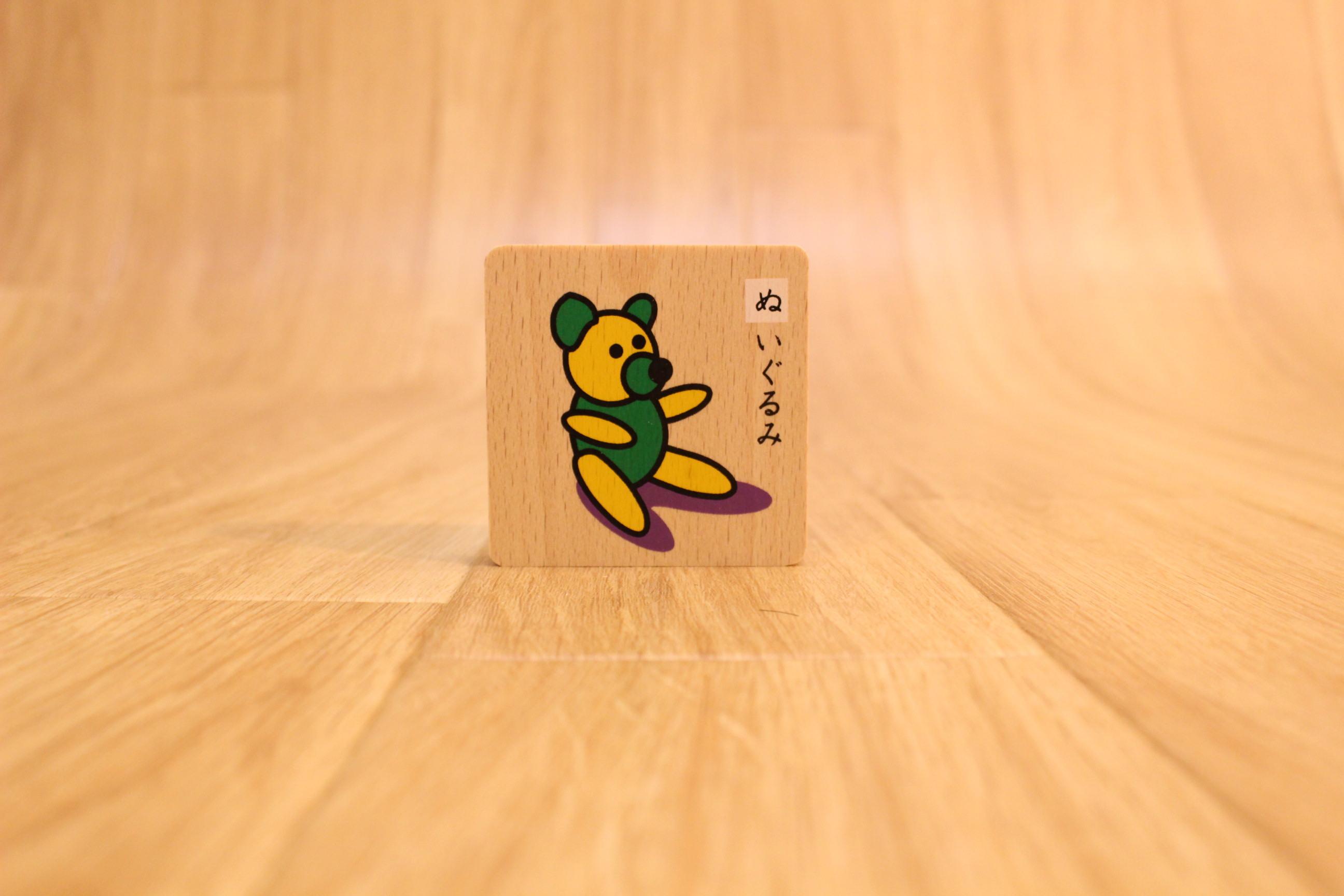 もじあそび - 画像3