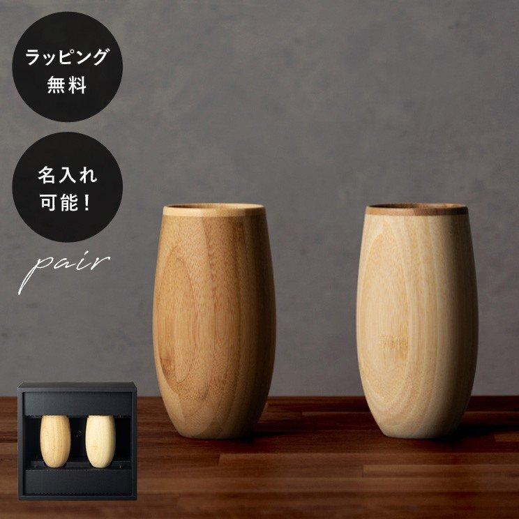 名入れ 木製グラス リヴェレット RIVERET タンブラーコクーン <単品>