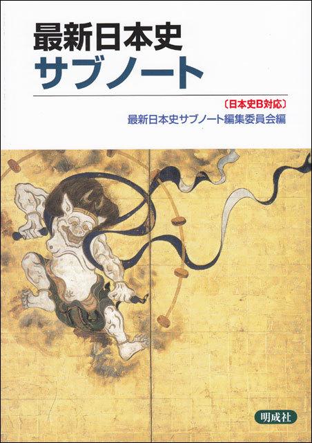 最新日本史サブノート(日B302準拠)