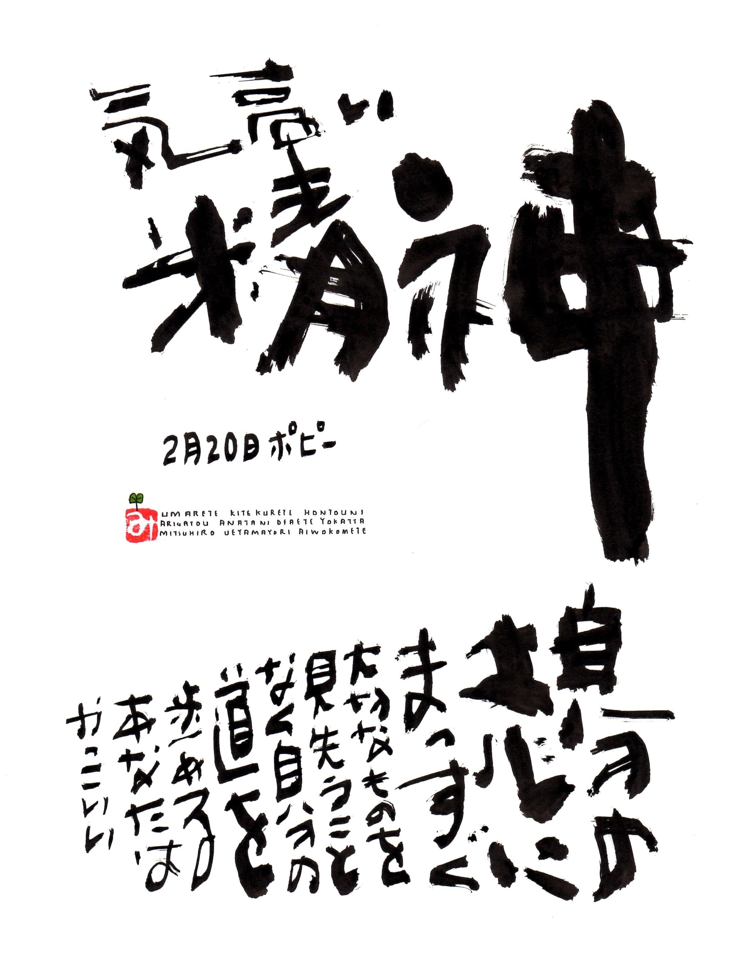 2月20日 誕生日ポストカード【気高い精神】Noble spirit