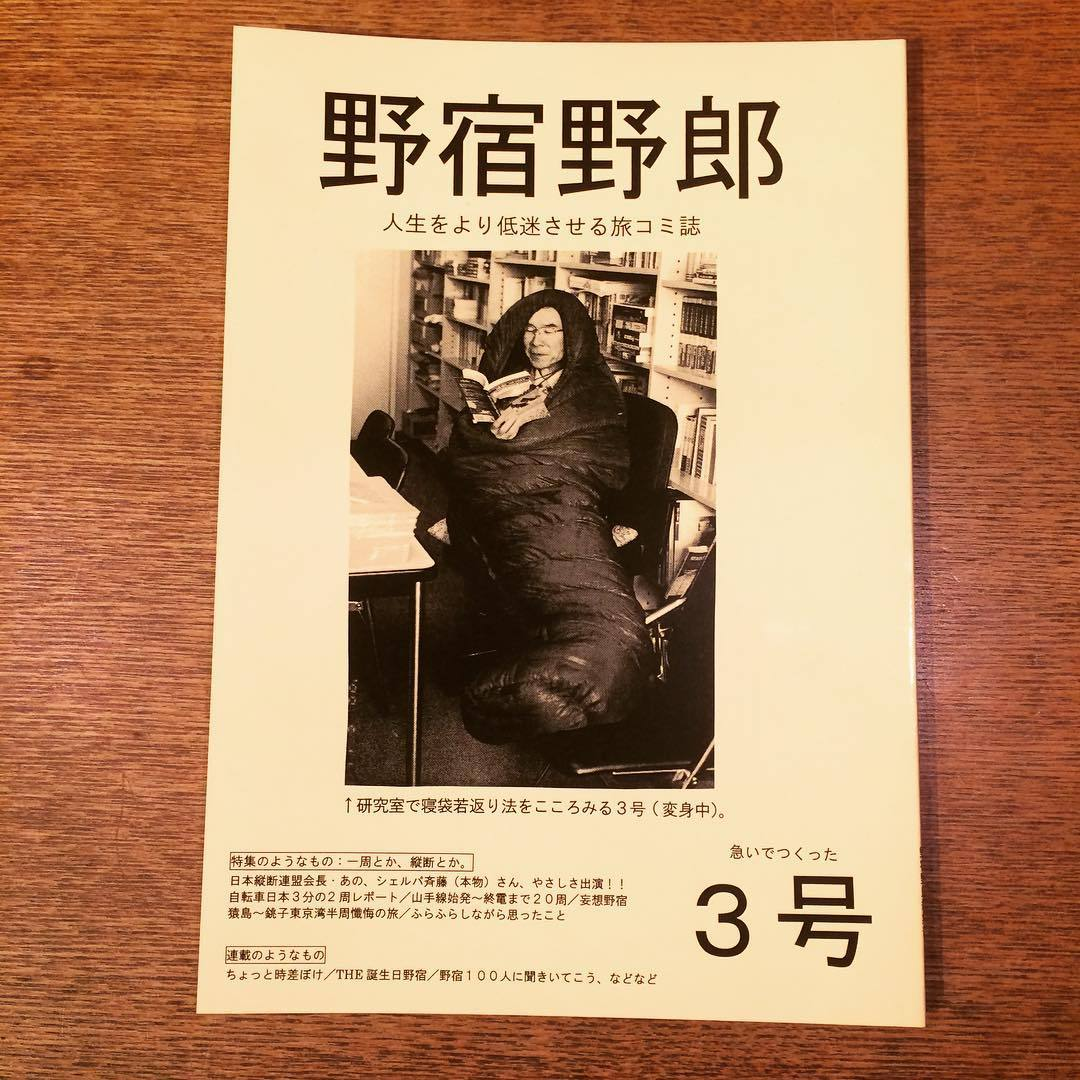 リトルプレス「野宿野郎 3冊セット」(1号、3号、7号) - 画像3