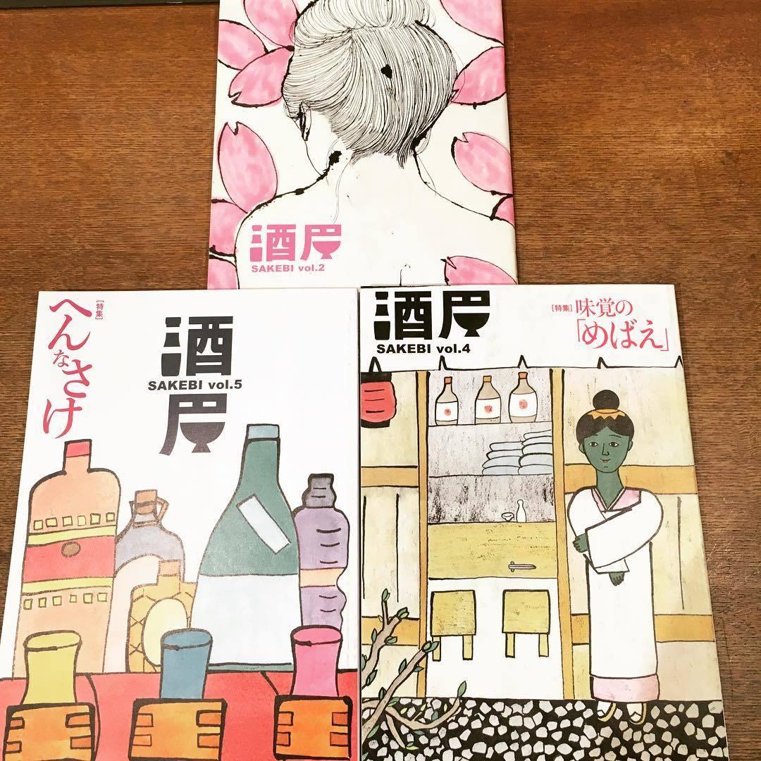 お酒を愛するリトルプレス「酒眉(さけび) 3冊セット(vol.2、4、5)」 - 画像1