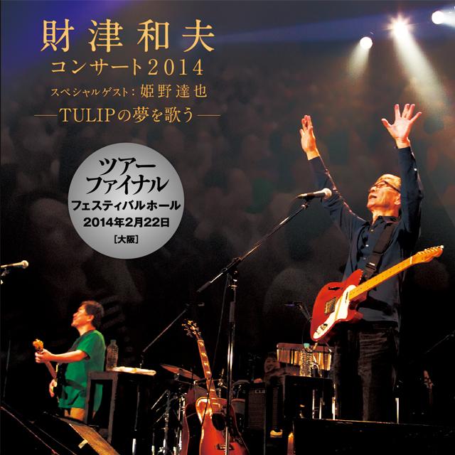 財津和夫コンサート2014 ーTULIPの夢を歌うー Special Guest:姫野達也 - 画像1