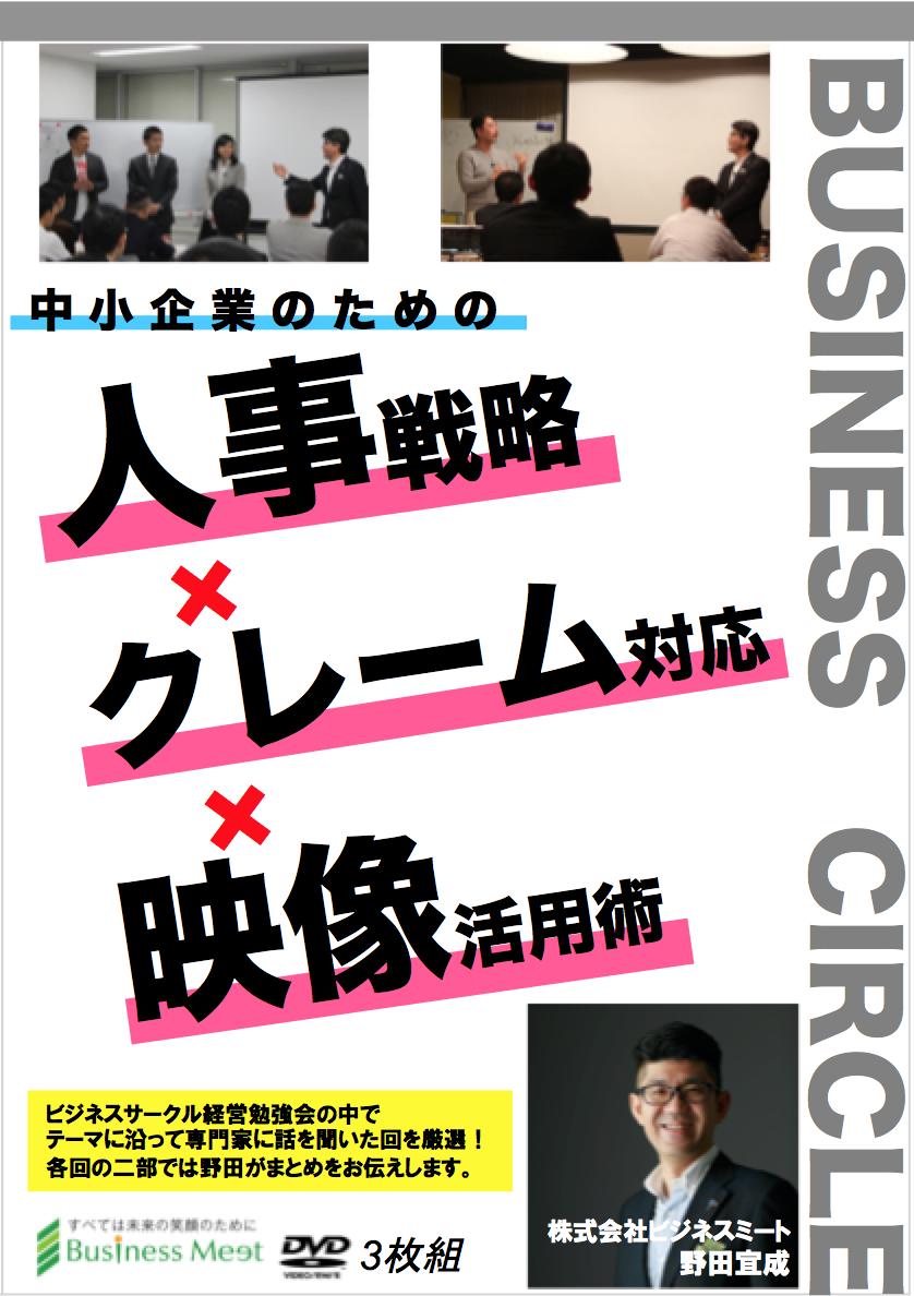 [DVD3枚組]中小企業のための人事戦略×クレーム対応×映像活用術