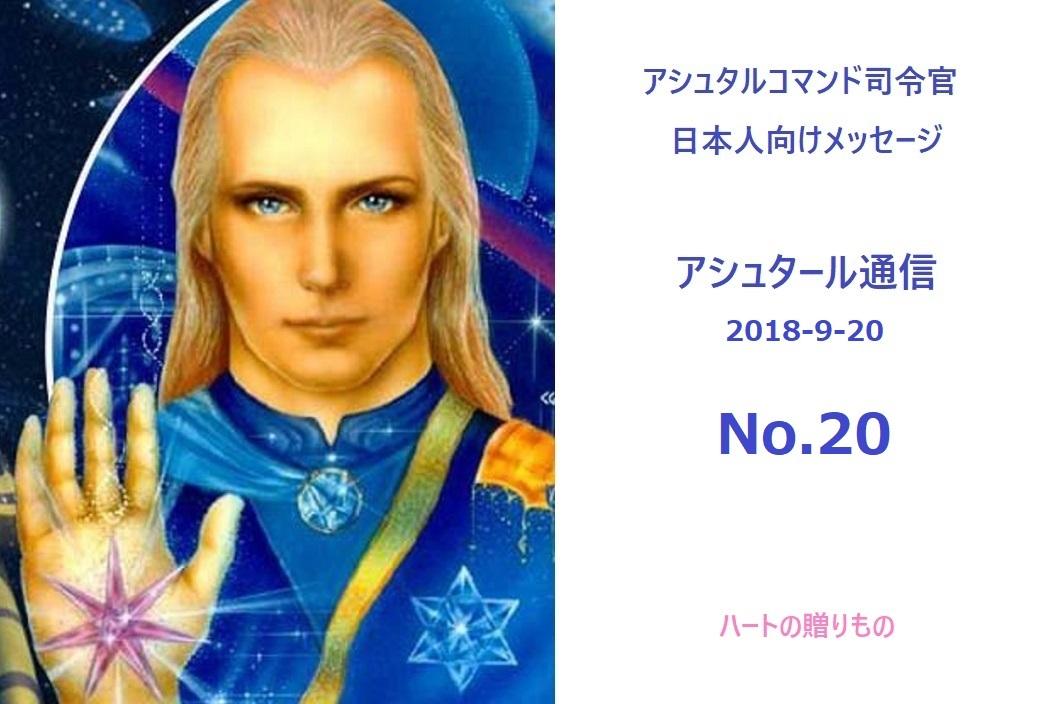 アシュタール通信No.20(2018-9-20)