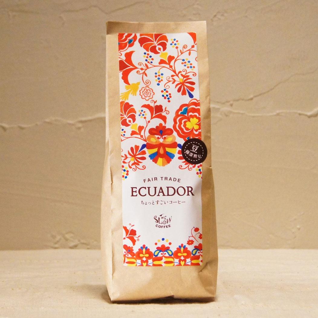 【SLOW COFFEE】ちょっとすごいコーヒー(エクアドル・豆)