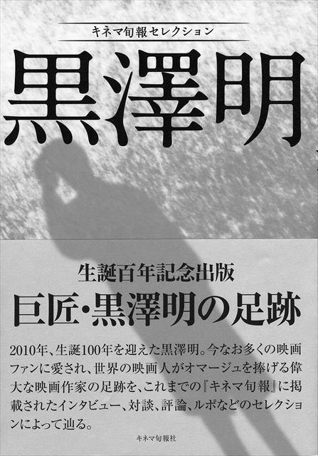 キネマ旬報セレクション 黒澤明