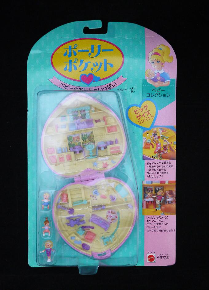 ポーリーポケット ベビーのおもちゃがいっぱい 新品 1994年
