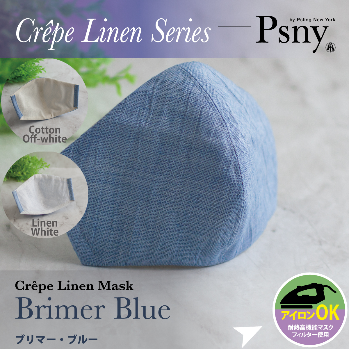 PSNY クレープ リネン・ブリマー・ブルー 花粉 黄砂 洗える不織布フィルター入り 立体 大人用 マスク 送料無料 P05