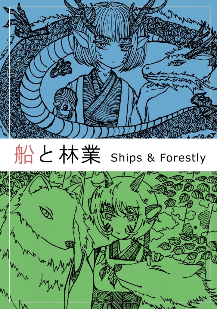 すぎおとひつじ/船と林業