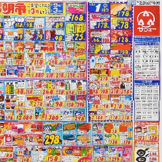 LEE KAN KYO / チラシのカード(スーパー)