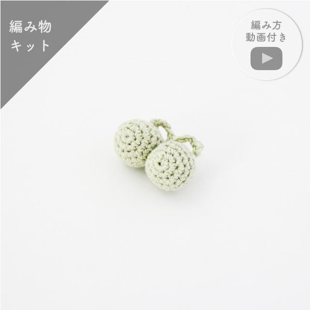 【編み物キット】まんまる羽のチョウチョのブローチ(糸:No.8)