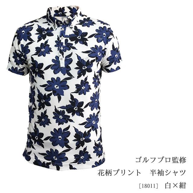 ゴルフプロ監修 紺花柄メンズ半袖シャツ【日本製】18011